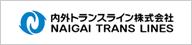 内外トランスライン株式会社