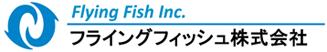 フライングフィッシュ株式会社
