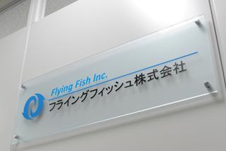 フライングフィッシュ株式会社 外観